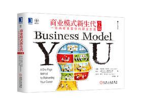 3661625|商业模式新生代(个人篇):一张画布重塑你的职业生涯