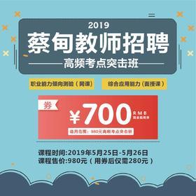 2019蔡甸区教师招聘高频考点突击班700元现金抵用券
