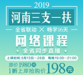 2019河南三支一扶网络直播课