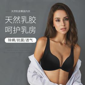 呵护女性健康 3D掌托设计 | 日系乳胶内衣 柔软亲肤 科学聚拢 调整下垂 变形 外扩