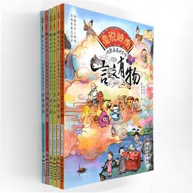 【童说岭南:听彭嘉志讲古仔系列6本套装】8.8折特惠
