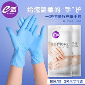 【一次性防护手套】防水耐磨e洁护肤手套 厨房清洁洗衣洗碗