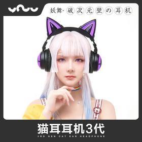 【新品预售】腾讯动漫官方 YOWU/妖舞 赛尔凯克猫耳耳机3代 魔王x熊祁联袂代盐款