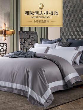 深坑洲际授权五星级酒店床上四件套全棉纯棉简约80支套件