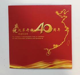 康银阁改革开放40周年流通纪念币卡册