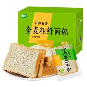 【包邮】全麦面包 早餐吐司切片  零食 无蔗糖食品 独立包装 2斤