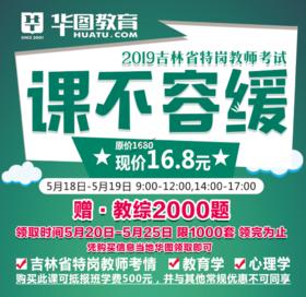 【特岗-课不容缓】2019吉林省特岗教师考试直播课