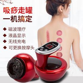 家用刮痧仪   吸痧走罐一机搞定   通筋活络  方便携带 随时拔罐