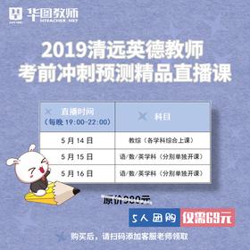 2019清远英德教师考前冲刺预测精品直播课