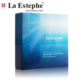 La Estephe瑞斯美瑞士灯塔水母隐形透亮牛奶精华滋养面膜补水保湿