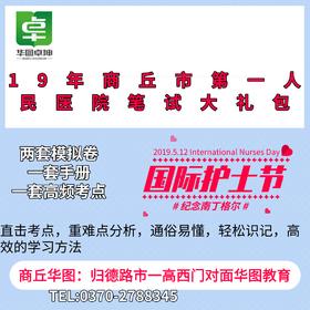 2019商丘第一人民医院招聘笔试大礼包2人拼团3.9元