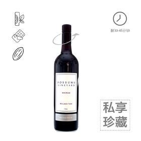 【买红酒,升黑卡,最划算】Possums Estate2007珀思西拉干红葡萄酒750毫升/瓶 澳洲进口国内发货
