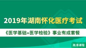 2019年湖南怀化医疗考试《医学基础+医学检验》事业有成套餐