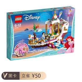 乐高(LEGO)积木 美人鱼爱丽儿的皇家庆典船