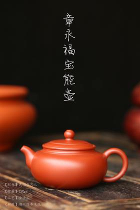 章永福【宝能壶】潮州手拉壶原矿朱泥茶壶