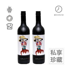 【买红酒,升黑卡,最划算】【2支装】Dr Johns2016约翰博士私享庄园西拉干红葡萄酒750毫升/瓶2支礼袋装2瓶/袋