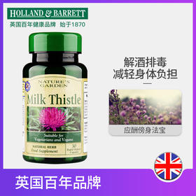 【第二件半价】【排毒解酒】英国HB荷柏瑞奶蓟营养胶囊30粒 护肝养颜