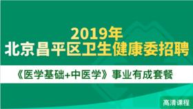 2019年北京昌平區衛生健康委招聘《 醫學基礎+中醫學》事業有成套餐