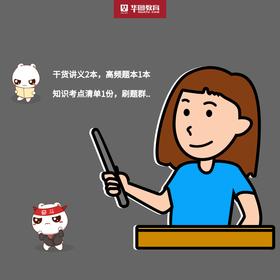 新疆特岗教师见证礼包(电子版)