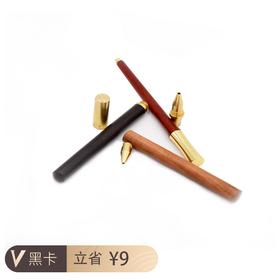 高端红木记号笔