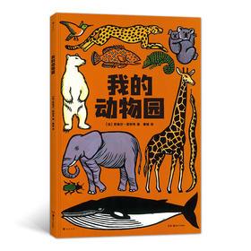 我的动物园(法国著名插画家运用独特的版画艺术带你进入美丽的动物图画书)