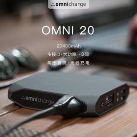 OMNI20 充电宝 20000毫安移动电源220V交流大功率快充笔记本电脑出口定制