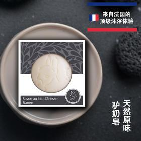 法国马赛原产驴奶皂 原味