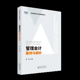 管理会计案例与解析(从注册管理会计师(CMA)的角度进行细致的讲解,向读者展示了这些案例背后的管理会计)