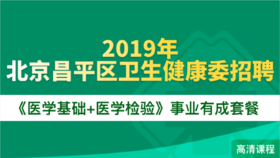 2019年北京昌平卫生健康委招聘《医学基础+医学检验》事业有成套餐