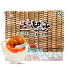 洪湖特产  绿壳油黄咸鸭蛋礼盒 30枚/盒(限武汉区域)