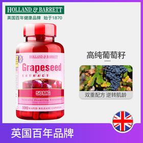 【第二件半价】【告别小黑妹】英国HB荷柏瑞葡萄籽提取物50粒 美白提亮抑制黑色素