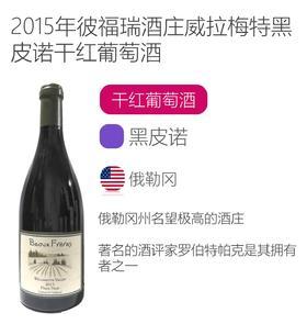 2015年彼福瑞酒庄威拉梅特黑皮诺干红葡萄酒  Beaux Freres Willamette Valley Pinot Noir 2015