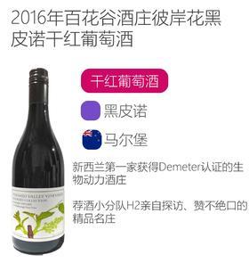 2016年百花谷酒庄彼岸花黑皮诺干红葡萄酒Pyramid Valley Vineyard Calrossie Marlborough Pinot Noir 2016