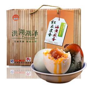 洪湖特产  松花皮蛋+油黄咸蛋礼盒 30枚/盒(限武汉区域)