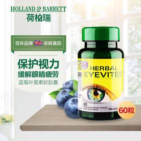 【第二件半价】【护眼神器】英国HB荷柏瑞蓝莓叶黄素胶囊60粒 缓解眼部疲劳