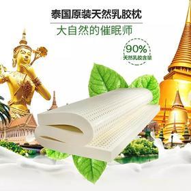 泰国原装进口天然乳胶床垫