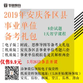 安庆各区县事业单位备考礼包