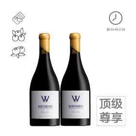 【买红酒,升黑卡,最划算】【2支装】Warramunda2017华乐达黑皮诺干红葡萄酒750毫升/瓶2支礼袋装2瓶/袋