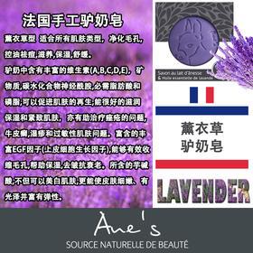 法国马赛原产驴奶皂 薰衣草味