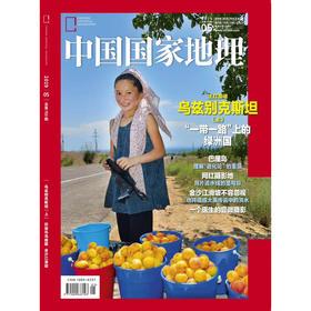 《中国国家地理》201905 乌兹别克斯坦 巴厘岛 金沙江