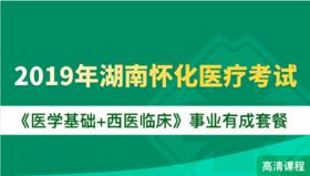 2019年湖南懷化醫療考試《醫學基礎+西醫臨床》事業有成套餐