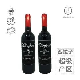 【买红酒,升黑卡,最划算】【2支装】Winfood永富黑标西拉子干红葡萄酒 Shiraz 750ml/支 澳洲进口国内发货