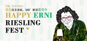 【门票】与厄尼·露森共饮雷司令品鉴会【Ticket】Happy Ernie Riesling Fest
