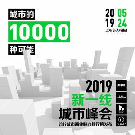 【门票】城市的10000种可能 —— 2019新一线城市峰会  | 5.24 上海世博会博物馆