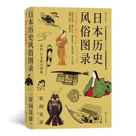 日本历史风俗图录(日本国宝级的作品 全方位还原从石器时代到江户时代日本人的历史风俗)
