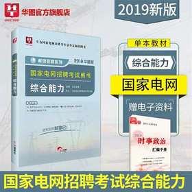 2019華圖版- 國網招聘考試用書-綜合能力