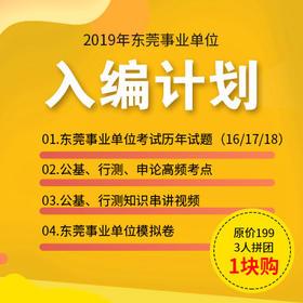 2019年东莞事业单位入编计划  (历年试题+公基行测申论高频考点+网课+模拟题)