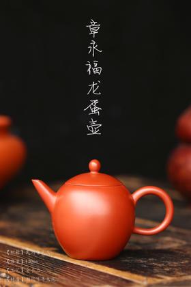 章永福【龙蛋壶】潮州手拉壶原矿朱泥茶壶