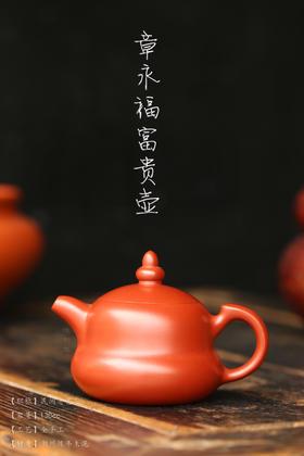 章永福【富贵壶】潮州手拉壶原矿朱泥茶壶