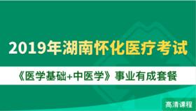 2019年湖南懷化醫療考試《 醫學基礎+中醫學》事業有成套餐